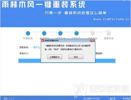 雨林木风一键重装系统工具v6.2正式版下载6
