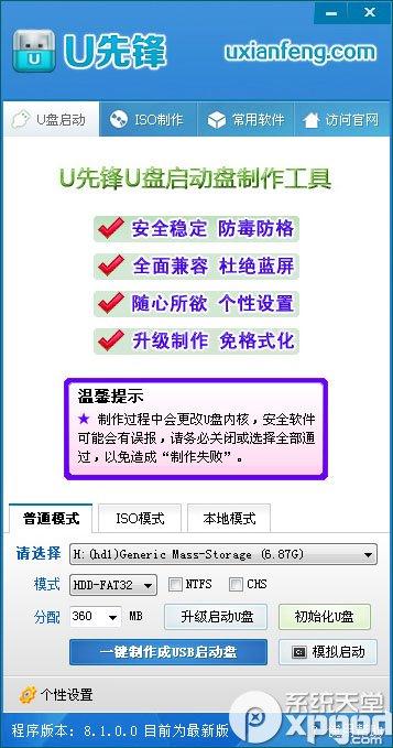 u先锋u盘启动盘制作工具v7.0高级版