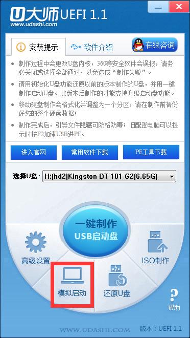 U大师U盘启动盘制作工具v1.1.0.0 UEFI版(5)