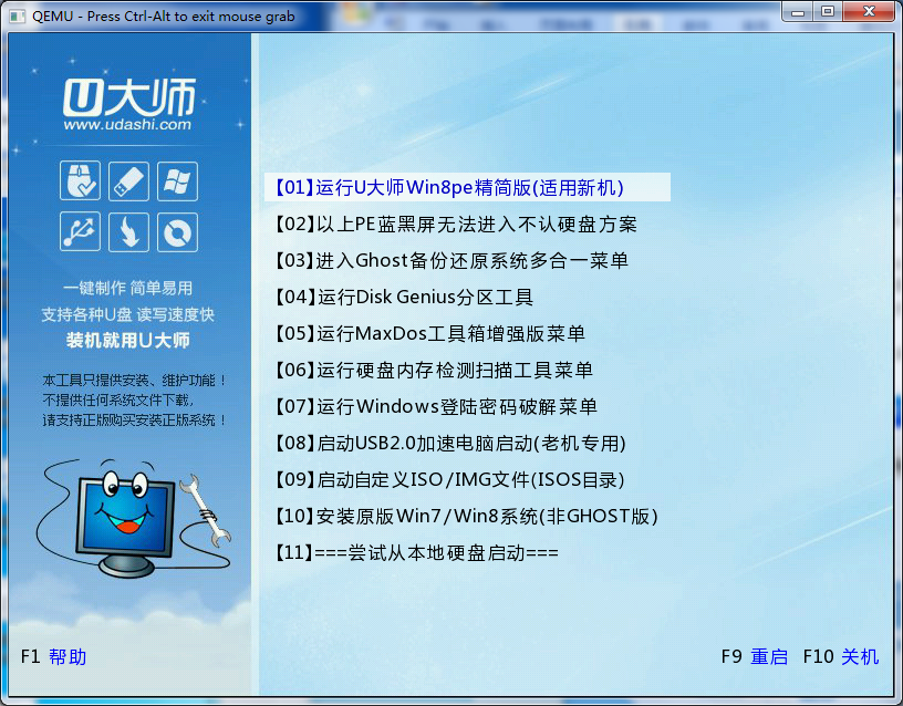 U大师U盘启动盘制作工具v1.1.0.0 UEFI版(6)