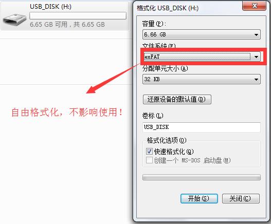 U大师U盘启动盘制作工具v1.1.0.0 UEFI版(7)
