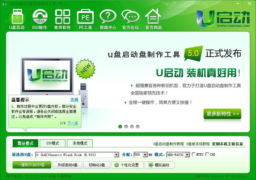 u启动u盘启动盘制作工具v5.0.13.915修正版
