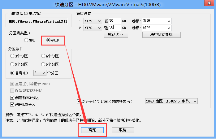 U大师U盘启动盘制作工具v1.0.0.0 UEFI免费版(3)