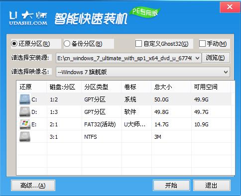U大师U盘启动盘制作工具v1.0.0.0 UEFI免费版(6)