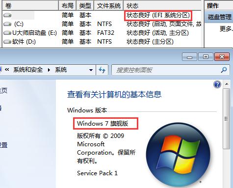 U大师U盘启动盘制作工具v1.0.0.0 UEFI免费版(7)