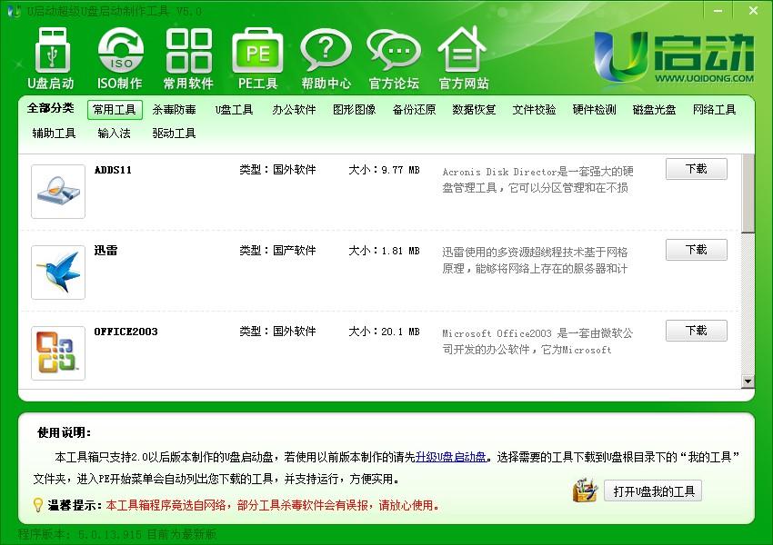 u启动u盘启动盘制作工具v5.0.13.915修正版(3)