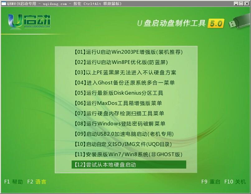 u启动u盘启动盘制作工具v5.0.13.915修正版(5)