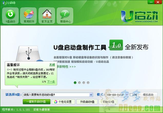 U启动u盘启动盘制作工具v4.0体验版