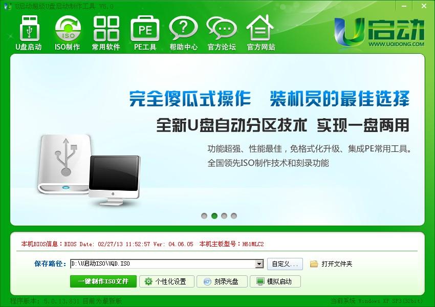 U启动U盘启动盘制作工具v5.0装机版