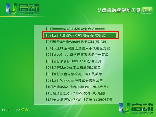 U启动U盘启动盘制作工具v5.0装机版(1)