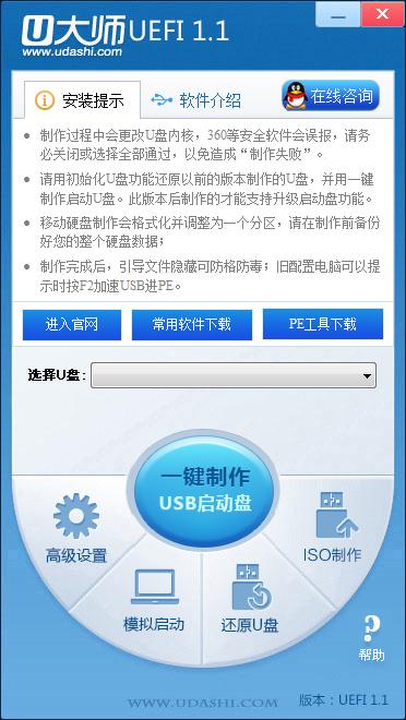 U大师U盘启动盘制作工具v1.1.0.0 UEFI版(1)