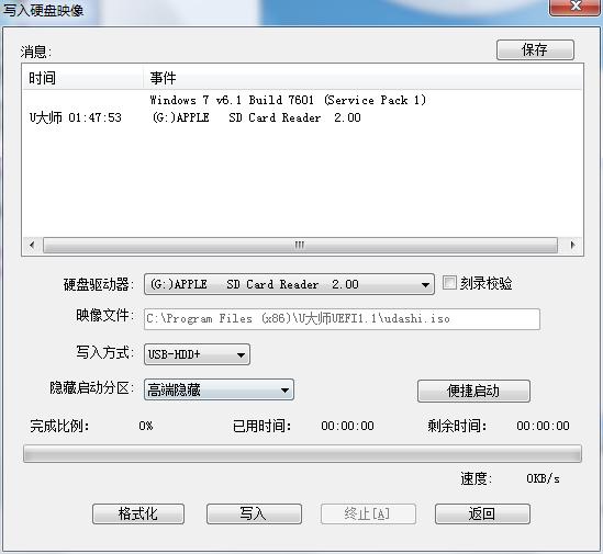 U大师U盘启动盘制作工具v1.1.0.0 UEFI版(3)