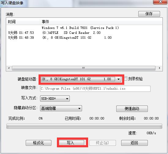 U大师U盘启动盘制作工具v1.1.0.0 UEFI版(4)