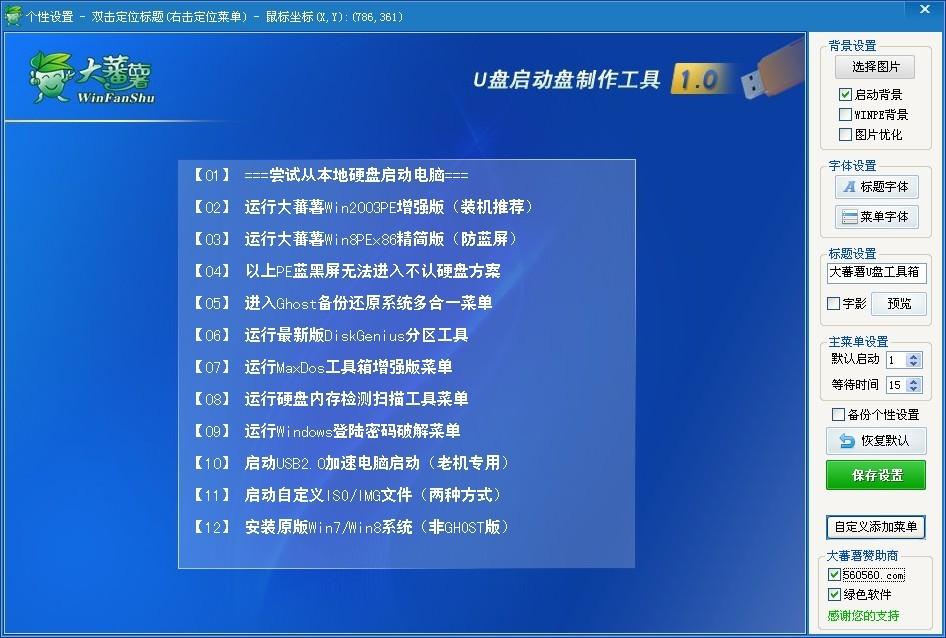 大番薯u盘启动盘制作工具v1.0专业版(4)