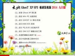 大地 GHOST XP SP3 极速装机 2014年9月版