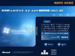 中关村 GhostXP SP3 极速装机版 v2015.02