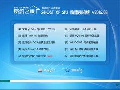 ���ֻ�ɽ GHOST XP SP3 �Ż�װ��� V2015.03