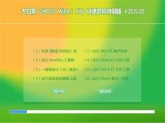 大白菜 GHOST WIN8.1 x86(32位)快速装机特别版 2015.05