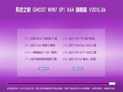 ���ֻ�ɽ Ghost WIN7x64 SP1 �⼤���콢�� 2015.06