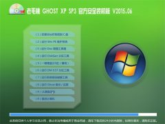 老毛桃 GHOST XP SP3 官方安全装机版 V2015.06