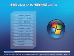 电脑店 GHOST XP SP3 电脑城装机版 V2015.06
