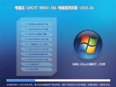 电脑店 GHOST WIN10 X32 电脑城装机版 2015.06