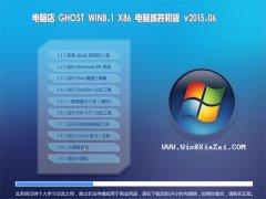 电脑店 GHOST WIN8.1 X86 电脑城旗舰版 2015.06
