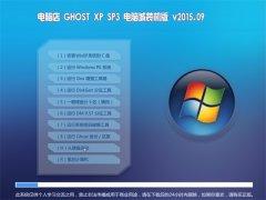 电脑店 GHOST XP SP3 电脑城装机版 V2015.09