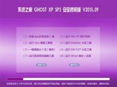 ���ֻ�ɽ GHOST XP SP3 ��ȫװ��� V2015.09