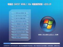 电脑店 GHOST WIN8.1 32位 电脑城装机版 2015.09