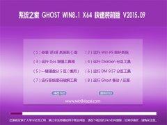 ���ֻ�ɽ GHOST WIN8.1 64λ װ��רҵ�� v2015.09