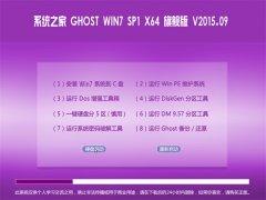 ���ֻ�ɽ GHOST WIN7 SP1 X64 �콢�� 2015.09