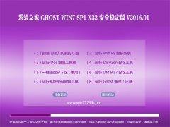 ���ֻ�ɽ GHOST WIN7 SP1 X32 ��������� 2016.01