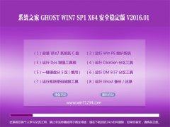 ���ֻ�ɽ GHOST WIN7 SP1(64λ)����װ��� V2016.01