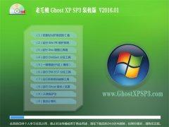 老毛桃 GHOST XP SP3 猴年装机版 V2016.01