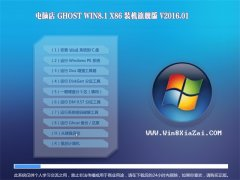 电脑店 Ghost Win8.1 X32 装机旗舰版 V2016.01