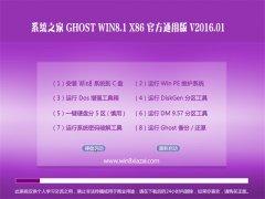 ���ֻ�ɽ Ghost Win8.1 X32 �ٷ�ͨ�ð� V2016.01