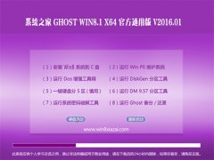 ���ֻ�ɽ GHOST WIN8.1 X64 �ٷ�ͨ�ð� 2016.01