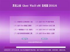 ϵͳ֮�� Ghost Win10 32λ װ�����ܰ� V2016.04