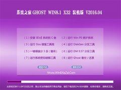 ϵͳ֮�� Ghost Win8.1 32λ ����װ��� 2016.04
