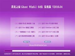 ϵͳ֮�� Ghost Win8.1 X64 ��ȫװ��� 2016.04