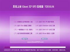 ϵͳ֮�� GHOST XP SP3 �ȶ�װ��� V2016.04