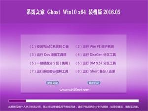 ϵͳ֮�� Ghost Win10 64λ װ���ȶ��� v2016.05