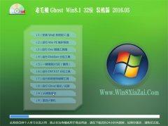 老毛桃 Ghost Win8.1 32位 修正装机版 2016.05