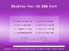 ϵͳ֮�� Ghost Win8.1 32λ ����װ��� 2016.05