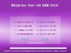 ϵͳ֮�� Ghost Win8.1 64λ ���װ��� 2016.05