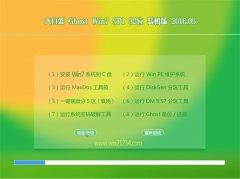 大白菜 GHOST WIN7 SP1 32位 绿色装机版 2016.05
