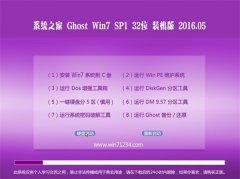 ϵͳ֮�� GHOST WIN7 SP1 32λ ����װ��� 2016.05