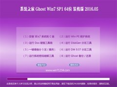 ϵͳ֮�� GHOST WIN7 SP1 64λ �⼤��װ��� 2016.05