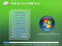老毛桃 GHOST XP SP3 标准装机版 2016.05